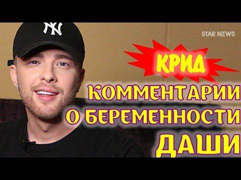 Егора Крида спросили