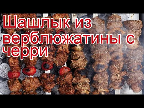 Как приготовить Верблюжатины пошаговый рецепт - Шашлык из верблюжатины с черри за 30-40 минут