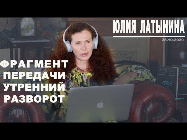 Юлия Латынина / Фрагмент передачи  Утренний разворот от 28.10.2020 / LatyninaTV /