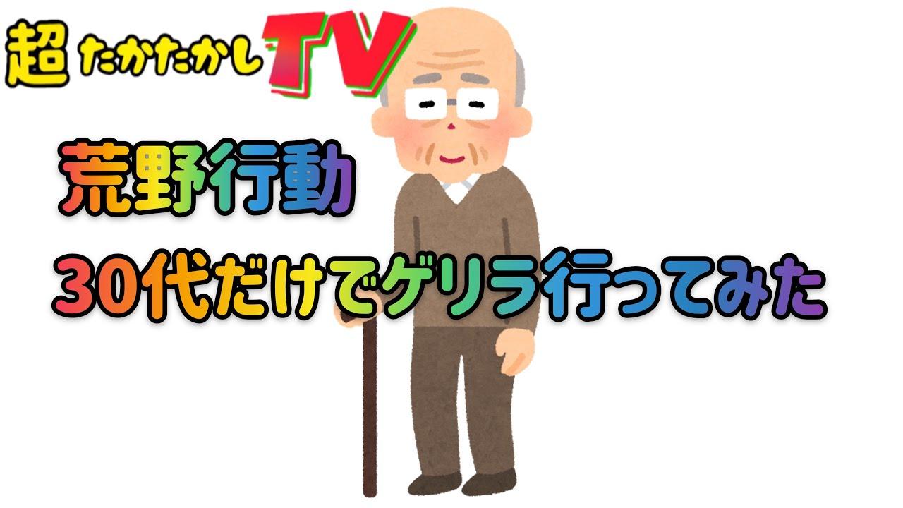 超たかたかしTV〜荒野行動〜30代でゲリラ行ったらおもしろすぎた。笑