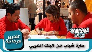حارة شباب من البنك العربي