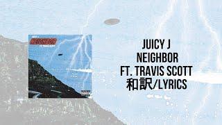 [和訳]Juicy J - Neighbor ft. Travis Scott[Lyrics]