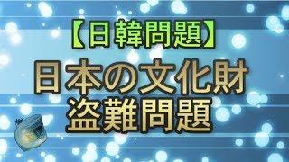 【日韓問題】日本の文化財盗難問題 thumbnail