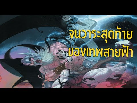 สายเกินแก้! ระเบิดแห่งเทพสมบูรณ์แล้ว The God Butcher Part 10 - Comic World Daily