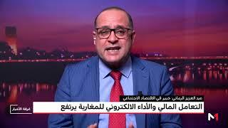 تحليل .. كيف يؤثر إيجابيا الأداء الإلكتروني على الاقتصاد المغربي؟
