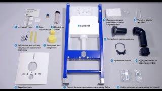 Распаковка и обзор инсталляции для подвесного унитаза Geberit Duofix Delta 458.126.00.1