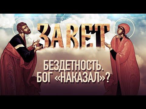 БЕЗДЕТНОСТЬ. БОГ «НАКАЗАЛ»?