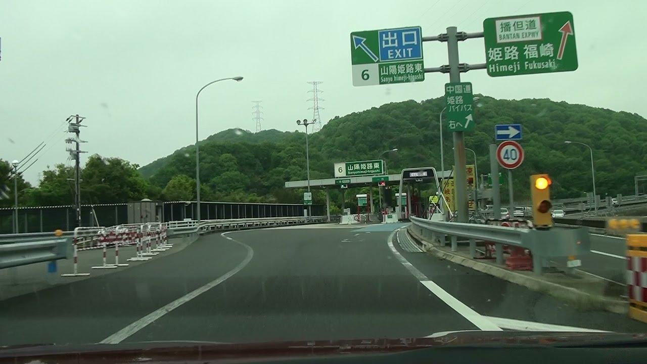 150504_山陽姫路東IC[山陽道-山...