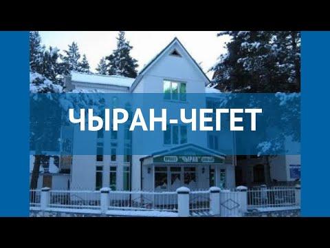 ЧЫРАН-ЧЕГЕТ 3* Россия Приэльбрусье обзор – отель ЧЫРАН-ЧЕГЕТ 3* Приэльбрусье видео обзор