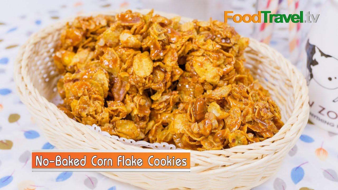 คุกกี้คอร์นเฟลก แบบไม่อบ No-Baked Corn Flake Cookies   FoodTravel