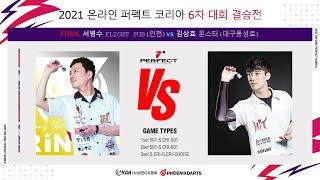 2021 온라인 퍼펙트 코리아 6차 대회 결승 서병수 …