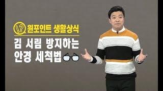김 서림 막는 안경 세…