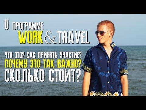 О програме Work And Travel USA! Участвовать может каждый! Как студенту провести лето в США?