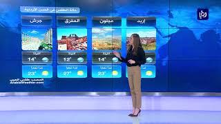 النشرة الجوية الأردنية من رؤيا 25-4-2019