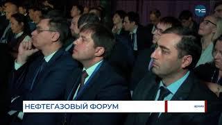 Александр Моор возглавил оргкомитет Тюменского нефтегазового форума