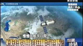 【關鍵時刻2300】神十與天宮一號完成對接後 打造未來專屬太空站的中國野心?!1020613
