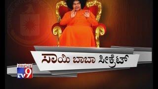 Sai Baba Secret When C A Kept Tabs On Puttaparthi's Sathya Sai Baba