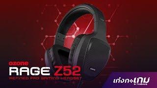 [Review]  Ozone Rage Z52 หูฟังเกมมิ่งน้ำหนักเบา ใส่สบาย ให้เสียงคมชัดทุกการใช้งาน