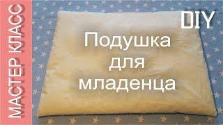 Как сшить подушку для младенца - мастер класс - МК / How to sew a pillow for a baby - DIY