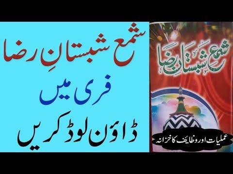 shama shabistan e raza in urdu