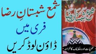 Shama Shabistan E-raza Urdu Book