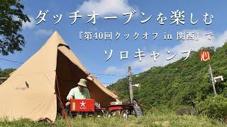鉄鍋楽しむ ソロキャンプ 「第40回クックオフ in 関西」