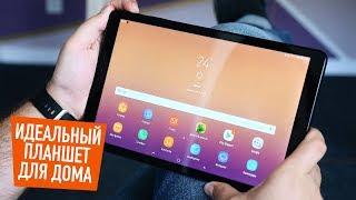 Обзор Samsung Tab A 2018! Идеальный планшет для дома.