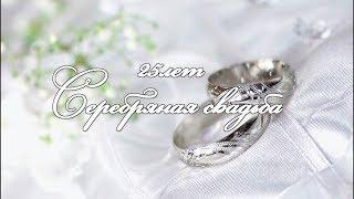 Серебряная свадьба родителей