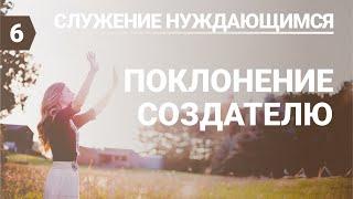 Субботняя школа (СШ АСД) Урок № 6 Поклонение Создателю
