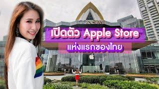 Gambar cover ซีพาทัวร์ | Apple Store แห่งแรกในไทย พาเดินเหมือนคุณมาเดินเอง!!! | ICONSIAM