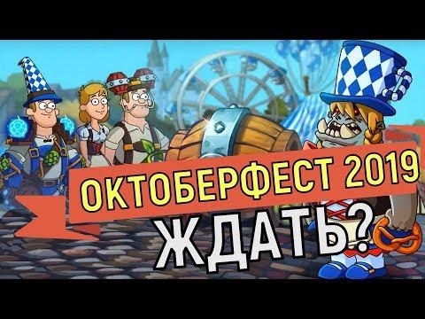 Hustle Castle 🎁 Октоберфест запустят или нет? 🎁 Oktoberfest 🎁