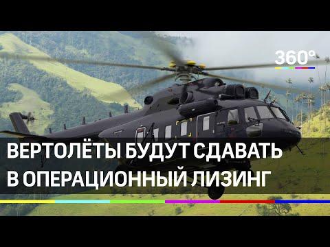 Вертолёты в России будут сдавать в операционный лизинг