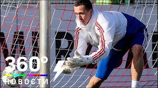 Сборная России по футболу готовится к матчу против Германии