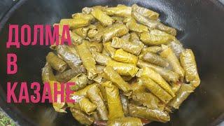 Долма в Казане(Рецепт от моей сестры из Ташкента)