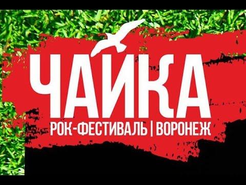 В Воронеже не тесно музыкальным фестивалям - Чайка 2016 (часть 1)