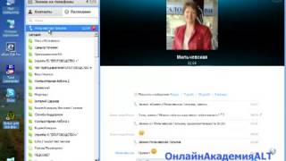 Видео уроки. Компьютерная азбука. Программа Skype,настройте и пользуйтесь.(Программа Skype,настройте и пользуйтесь. http://vinogradinka.akademalt.biz/coursesregister/1., 2013-11-25T20:55:08.000Z)