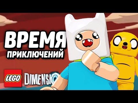 ВРЕМЯ ПРИКЛЮЧЕНИЙ! - LEGO Dimensions Прохождение (Уровень)