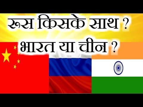 रूस किसके साथ ? भारत या चीन ? | India china news | भारत चीन ताज़ा खबर  | india china stand off