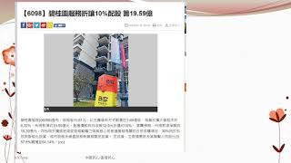 香港財經 R 美股財經 R 20190111 賣出6098碧桂園服務 買入0066地鐵