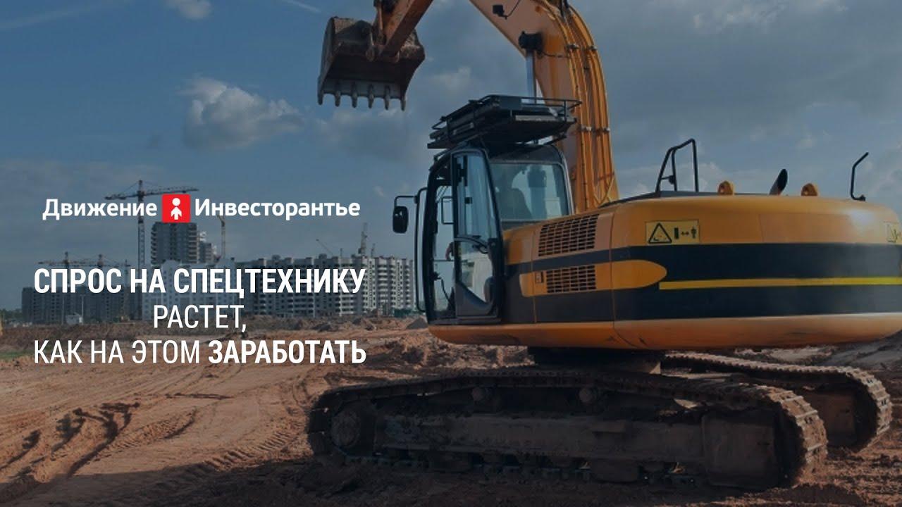 Продажа и покупка спецтехники и грузовиков в москве. База объявлений по продаже спецтехники, услуги,. Купить спецтехнику, грузовики в москве.
