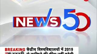 News 50: Watch top news at this hour