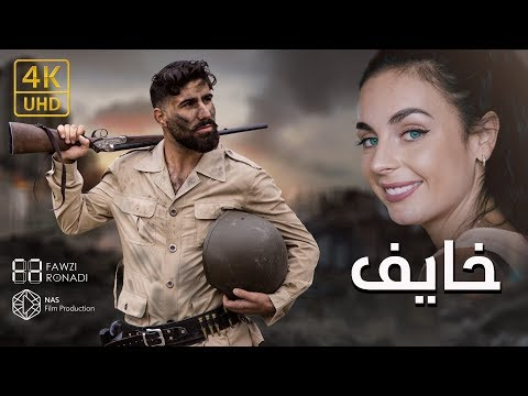 Fawzi Ronadi – KHAEEF [ Official Music Video ] (2018) / فوزي رونادي – خايف