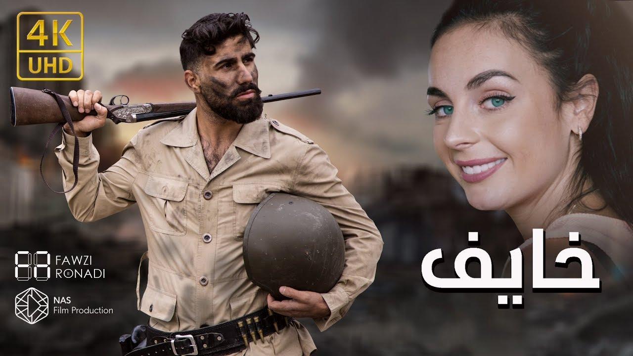 Fawzi Ronadi – KHAEEF [ Official Music Video ] (2018) / فوزي رونادي – خايف