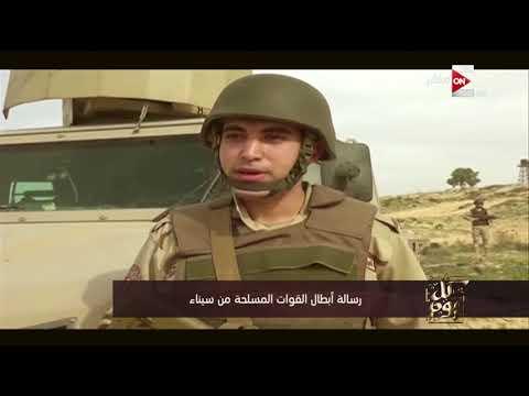كل يوم - رسالة أبطال القوات المسلحة من سيناء  - 23:20-2018 / 2 / 11