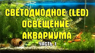 видео Светодиодное освещение аквариума своими руками