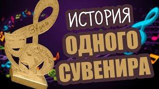 """Создание памятного приза для лауреатов фестиваля """"Звуки музыки"""" при помощи лазерной резки."""