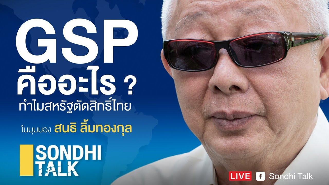 GSPคืออะไร? ทำไมสหรัฐตัดสิทธิ์ไทย : sondhi talk 01/11/2019