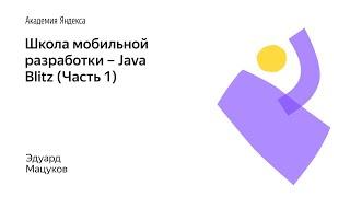 001. Школа мобильной разработки – Java Blitz (Часть 1). Эдуард Мацуков