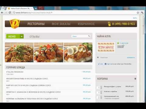 Доставка еды в Москвеиз YouTube · С высокой четкостью · Длительность: 2 мин22 с  · Просмотров: 415 · отправлено: 07.12.2011 · кем отправлено: moscowlifestyle
