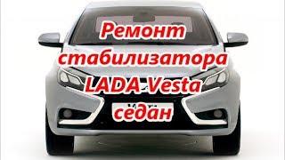 Ремонт втулки стабилизатора LADA Vesta седан.